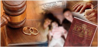Правовые последствия прекращения брака, наступающие при разводе