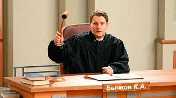 Судебное заседание по расторжению брака