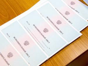 Исполнительный лист на получение алиментов