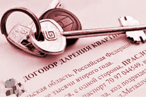 Как оформить договор дарения на квартиру