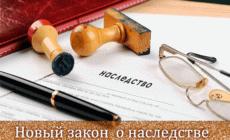 Новый закон о наследстве