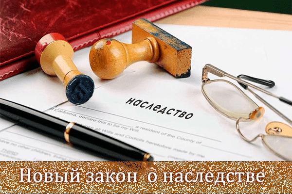 Федеральный закон о наследстве