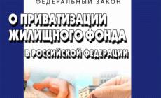 Вся правда о приватизации жилищного фонда в Российской Федерации