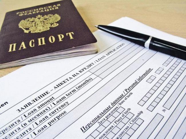 паспорт - основной документ, без предоставления которого получить ипотеку не выйдет