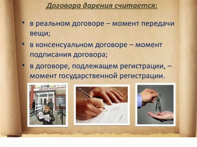 Что считается договором дарения