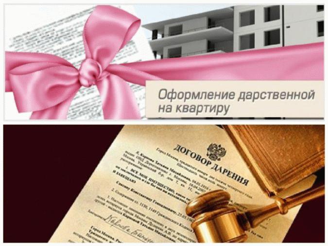Только после прохождения всех этапов процесса принявший квартиру в дар будет выступать в качестве полноправного собственника