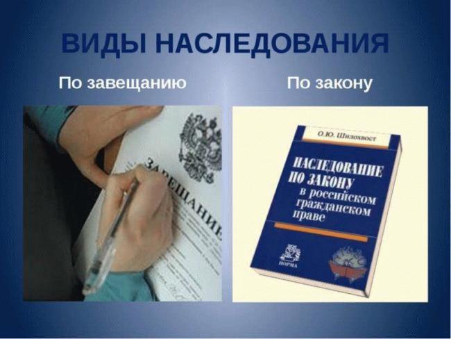 в РФ существует два способа вступления в наследство - по закону в порядке степени родства с умершим и по завещанию