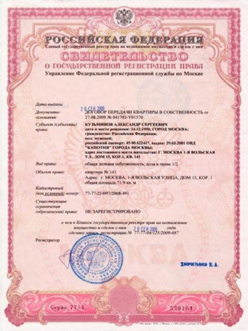 Большинство юридических действий, в том числе и получение права собственности на квартиру, не может осуществляться без кадастрового паспорта