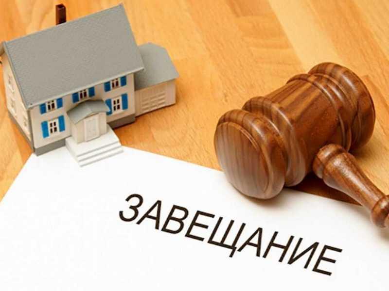 Оформление завещания - единственный способ определить наследников имущества согласно своей воле
