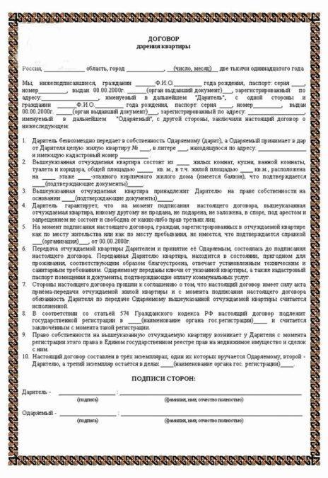 Договор дарения должен заключаться с учетом требований, диктуемых ГК РФ