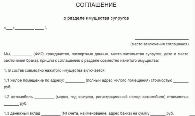 Образец соглашения при добровольном разделении имущества
