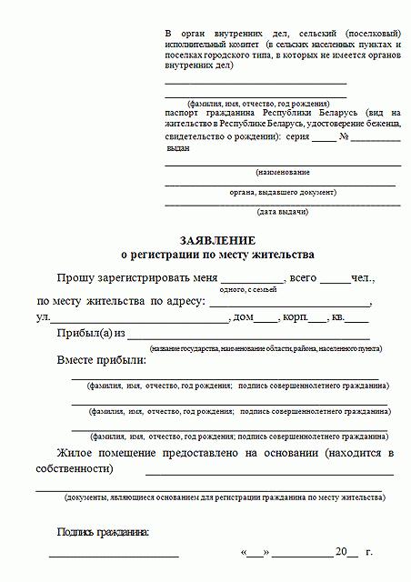 Заявление для регистрации по месту жительства