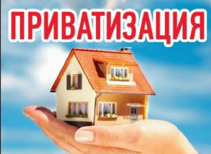 Получить недвижимость в собственность может каждый россиянин