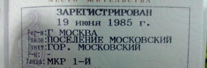 В Москве могут быть свои требования