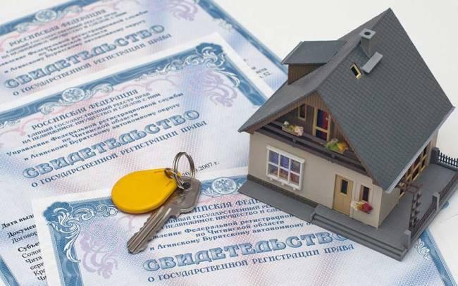 Свидетельство о регистрации прав собственности