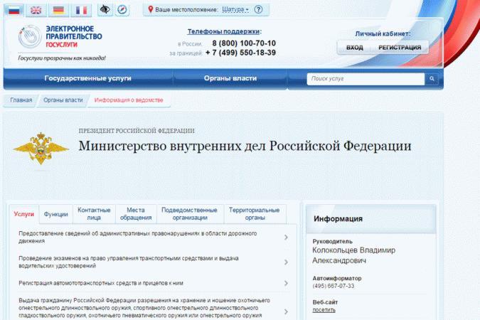 Регистрация прав госуслуги