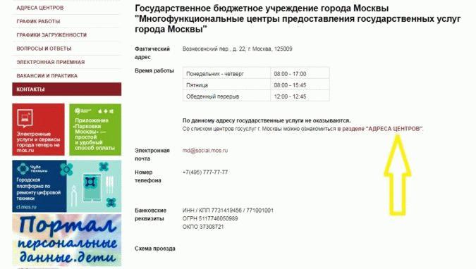 Центры МФЦ г.Москва