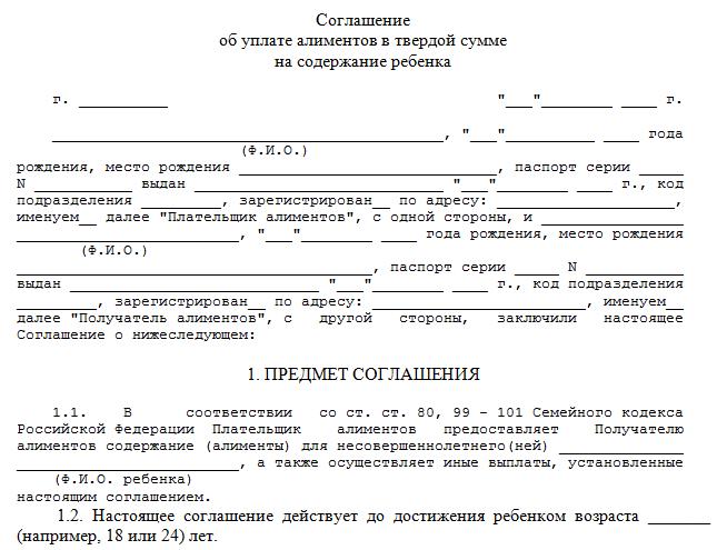Образец алиментного соглашения