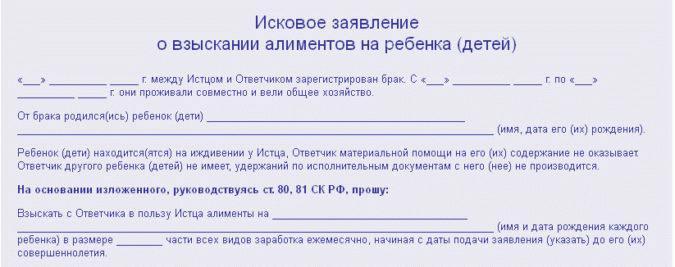 Образец искового заявления в суд на выплату алиментов