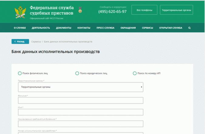 Сайт Федеральной службы приставов