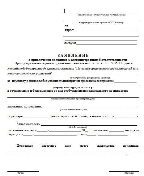 Заявление о привлечении к административной ответственности