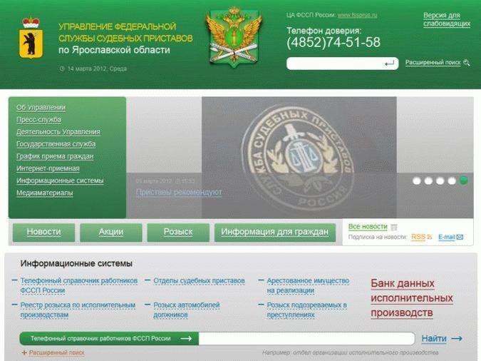 Граждане РФ могут получить сведения относительно долгов по алиментам в онлайн режиме