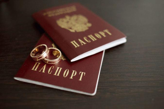 Брак в паспорте
