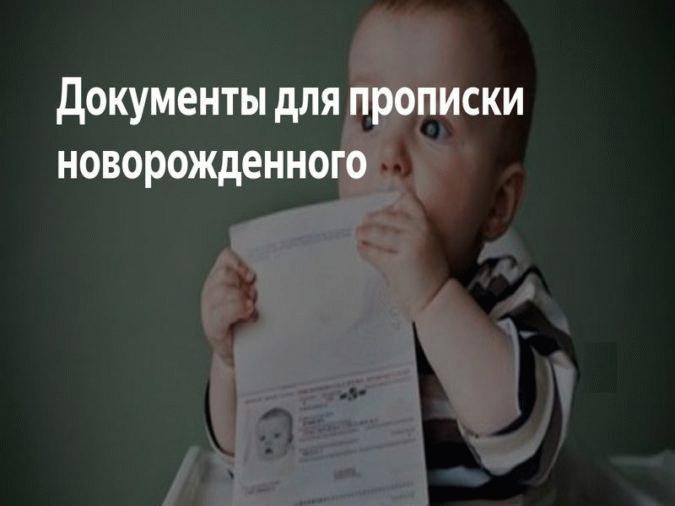 Прописка ребенка необходима