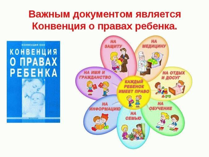 Конвенция защитит ребенка