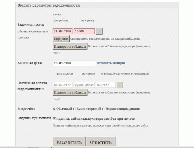 Пример интерфейса онлайн-калькулятора для начисления пени