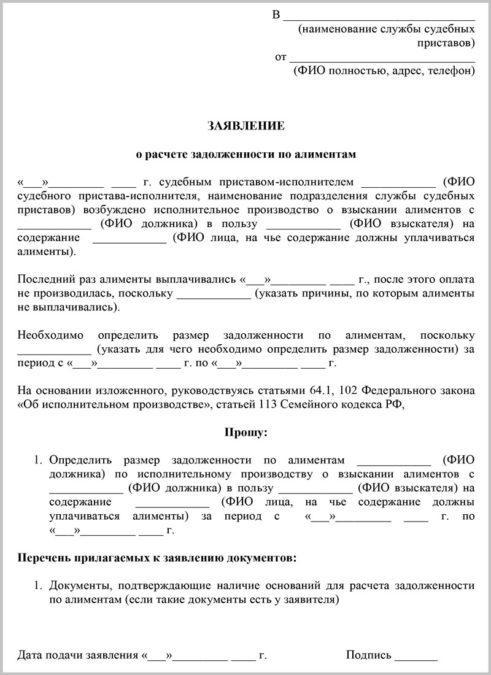 Образец заявления для получения информации о задолженности у судебных приставов