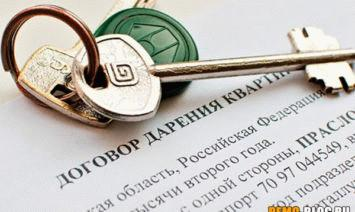 Оформление дарственной на квартиру между родственниками: стоимость у нотариуса
